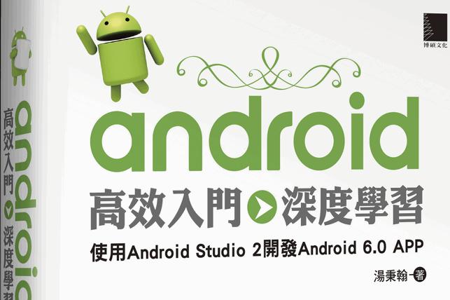 android高效入門>深入學習 書籍介紹 (下)