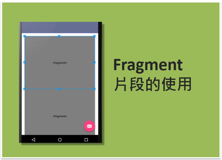 Android高效入門-上下不同種類的Fragment與Support v4