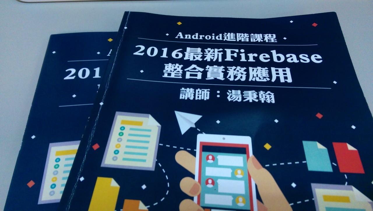 「Firebase整合實務應用-Android」學員心得分享
