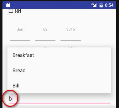 Android的自動下拉輸入元件AutoCompleteTextView—SQLite延伸內容2
