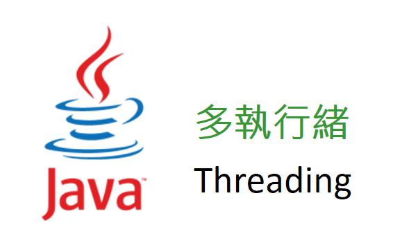Java的多執行緒,由基礎開始認識Threading