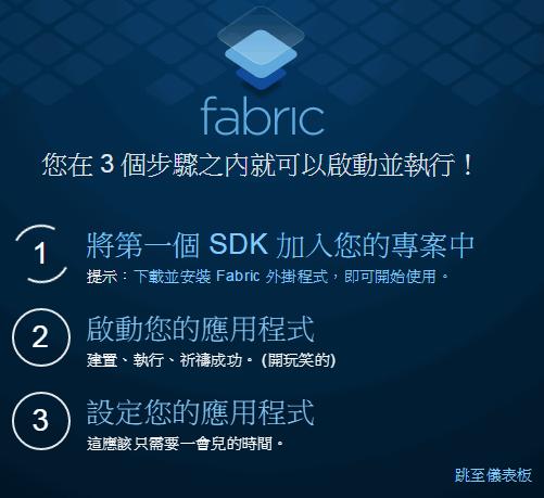 Fabric 有何過人之處? 為什麼 Google 立馬收購它並與 Firebase 合體