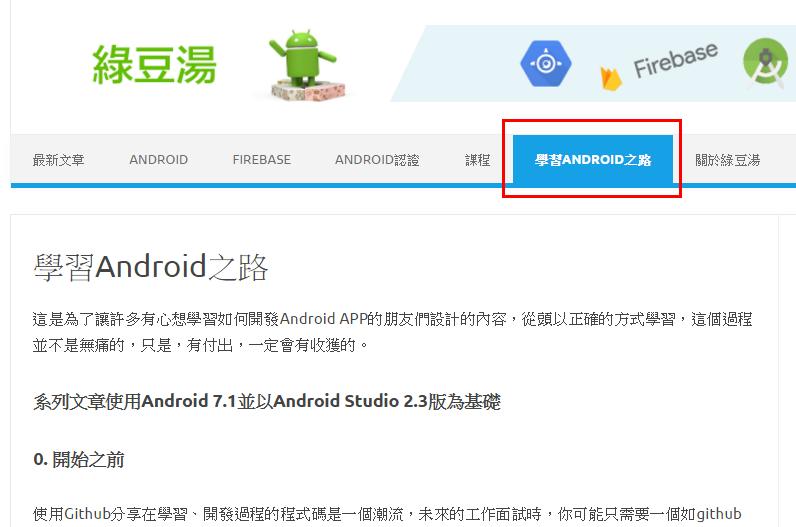 學習Android之路系列,從一開始就以最有效率的方式,培養真正的開發能力