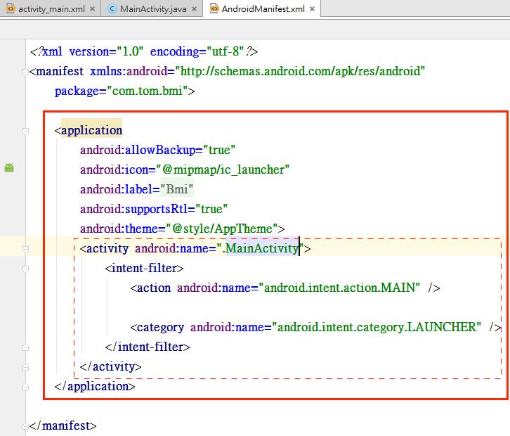 Android 專案架構,什麼是AndroidManifest.xml?