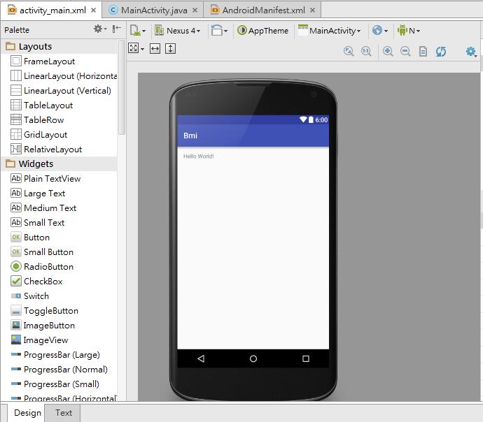 畫面配置Layout,使用者看到的畫面設計