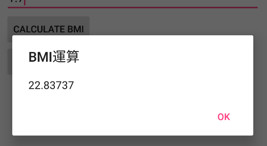 Bmi專案功能之顯示資訊,包括Toast、AlertDialog