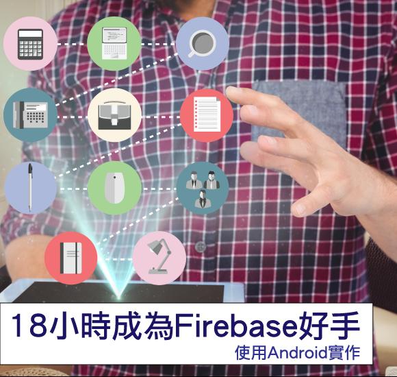 為什麼Firebase這麼紅?從它解決什麼問題開始