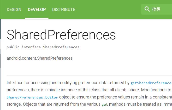 使用SharedPreferences存取設定資料