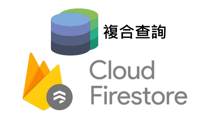 Cloud Firestore 之四,查詢全部資料集的資料Model與複合條件查詢
