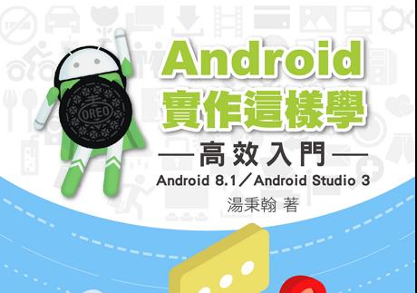 專為Android 8.1與Android Studio 3設計的「Android實作這樣學」出版,購書方法與協助