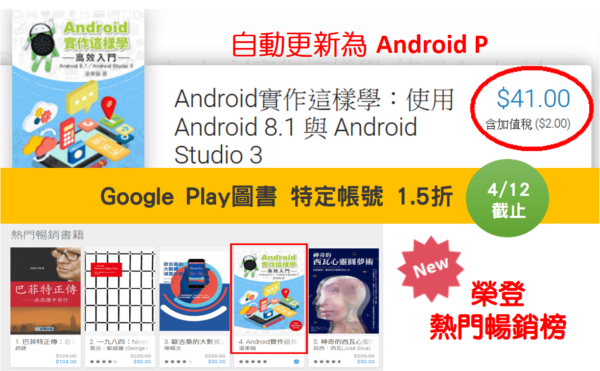 Google Play 圖書 Android 8.1暢銷書