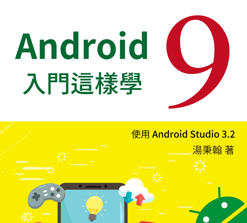 Android入門這樣學Google Play 圖書出版,使用 Android 9 Pie