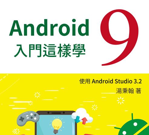 Android入門這樣學Google Play 圖書出版,使用 Android 9 Pie