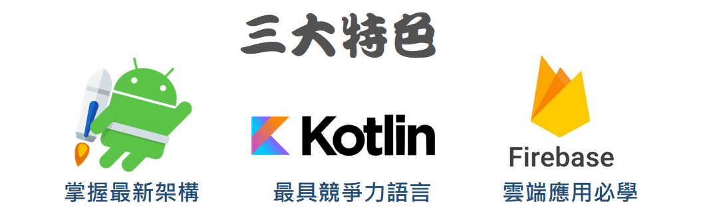 課程三大特色 Jetpack Kotlin Firebase