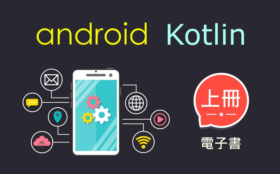 Android 實作這樣學: Kotlin電子書(上冊)