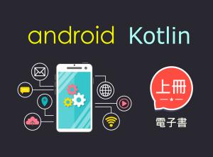 Android 實作這樣學: Kotlin 電子書 (上冊)