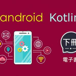 Android 實作這樣學: Kotlin 電子書 (下冊)
