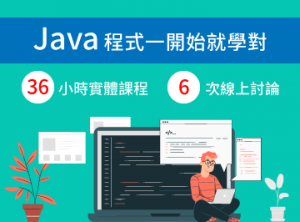Java 一開始就學對: 實體課程+線上討論