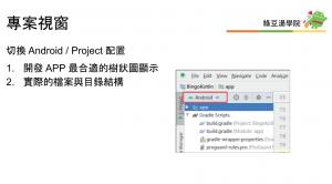 一開始就學對Android: Kotlin 與 MVVM 新架構 第 3 章 建立第一個 Android APP 專案