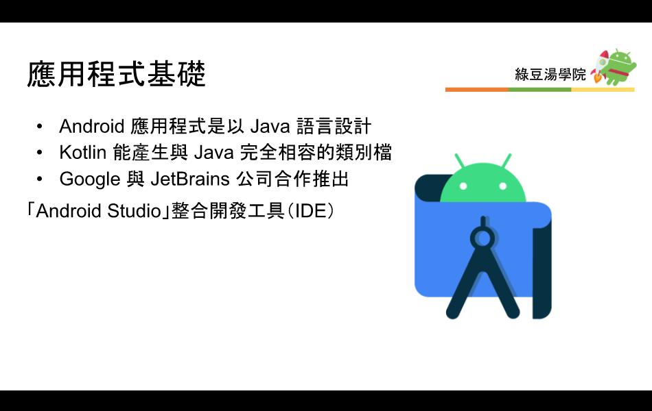 一開始就學對Android: Kotlin 與 MVVM 新架構 第 1 章 Android 系統與應用程式
