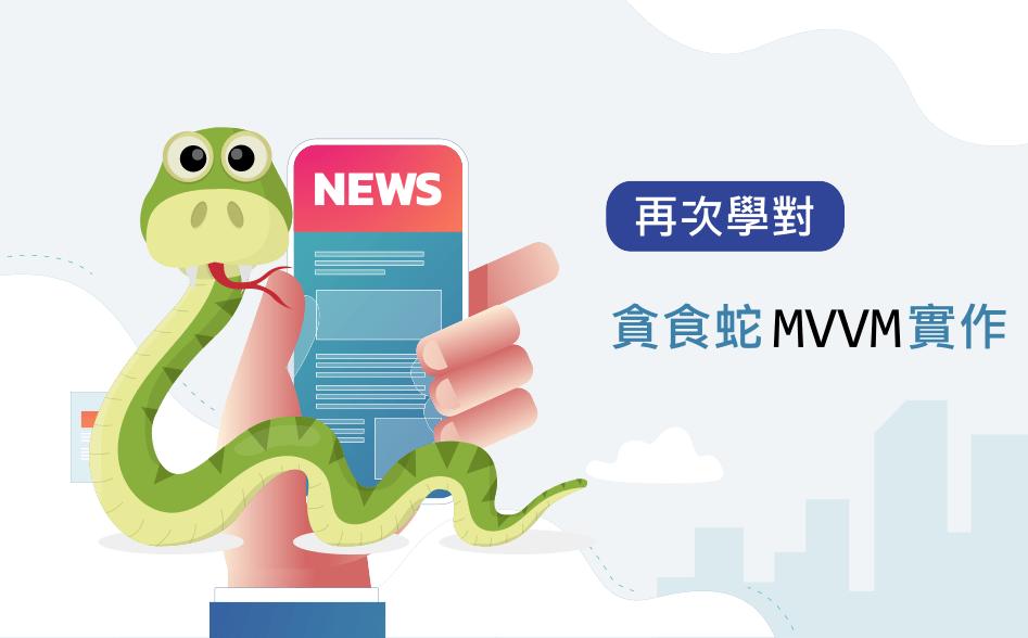 再次學對,用 Kotlin 與 MVVM 架構設計貪食蛇 APP