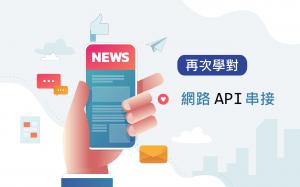 再次學對,網路 API 串接與資料解析應用篇
