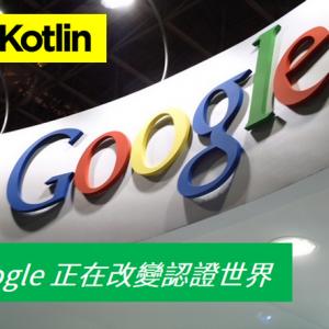 Google 認證之路: 進階 Android 開發能力培訓 – 2021 Kotlin