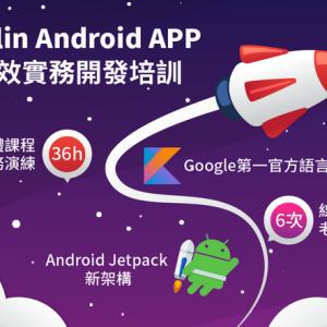 Kotlin Android 高效實務開發培訓: 實體課程+線上討論
