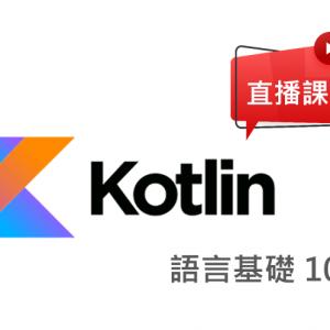 Kotlin 基礎程式設計直播課 – 在家也能變強
