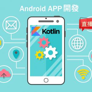 Kotlin Android APP 開發直播課 – 2021 年全新環境 + 方法
